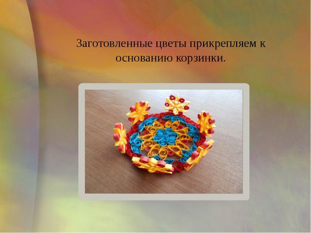 Заготовленные цветы прикрепляем к основанию корзинки.