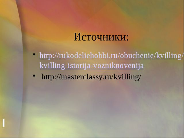 Источники: http://rukodeliehobbi.ru/obuchenie/kvilling/146- kvilling-istori...