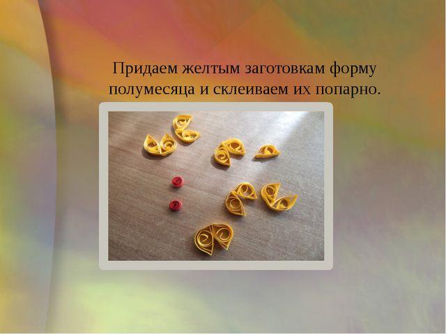 Придаем желтым заготовкам форму полумесяца и склеиваем их попарно.