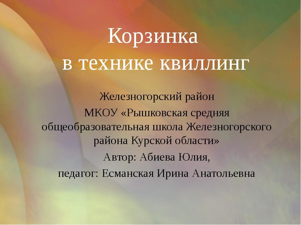 Железногорский район МКОУ «Рышковская средняя общеобразовательная школа Желе...