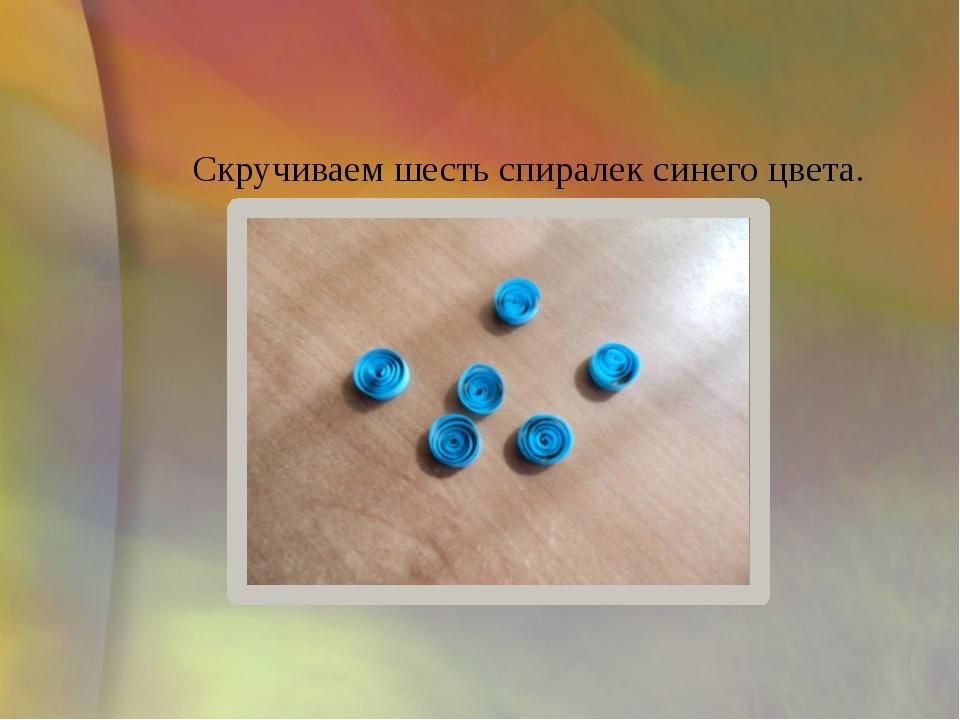 Скручиваем шесть спиралек синего цвета.