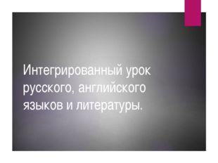 Интегрированный урок русского, английского языков и литературы.