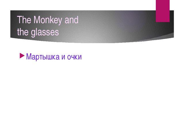 The Monkey and the glasses Мартышка и очки