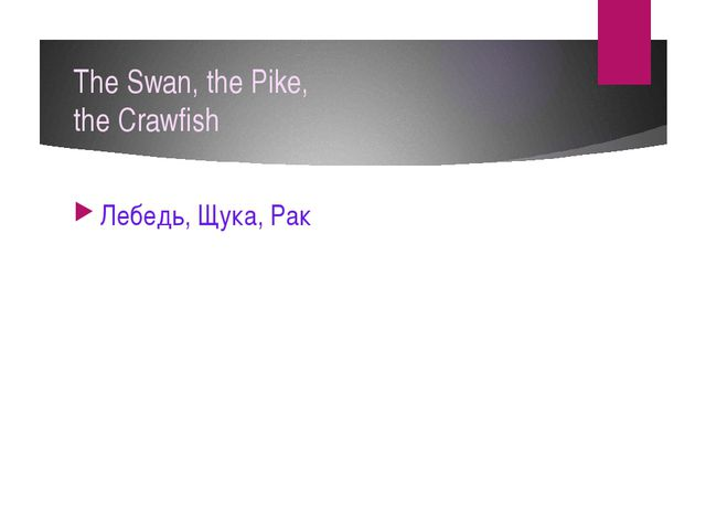 The Swan, the Pike, the Crawfish Лебедь, Щука, Рак
