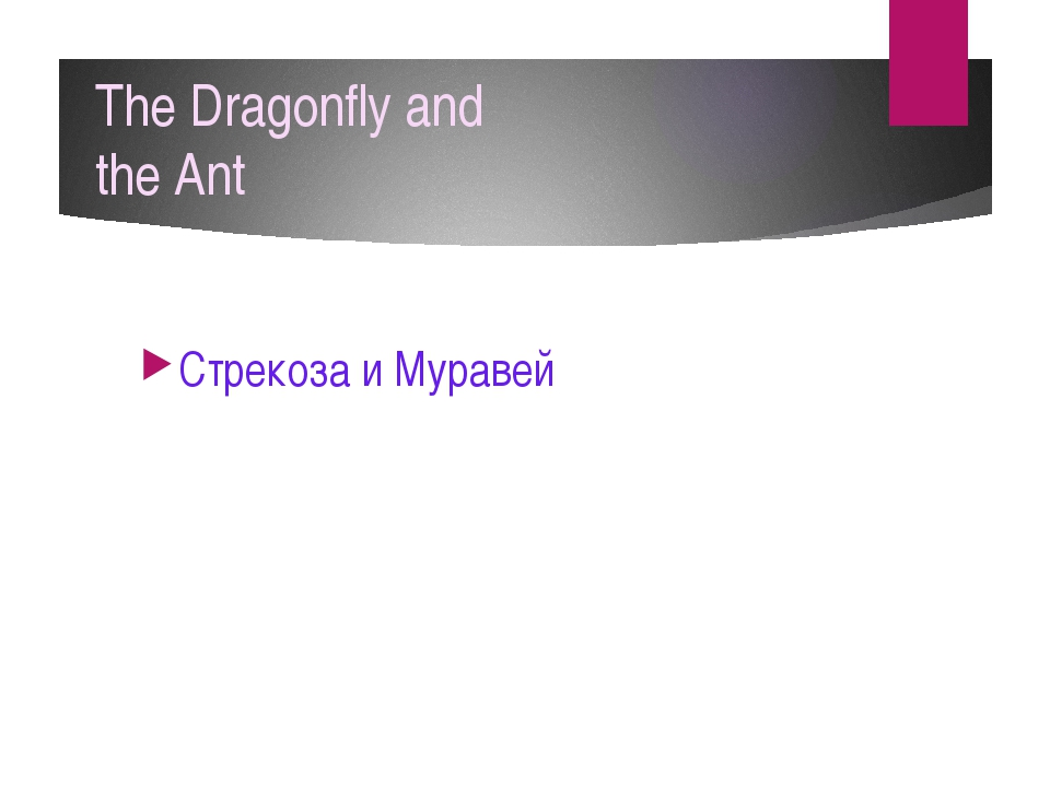 The Dragonfly and the Ant Стрекоза и Муравей