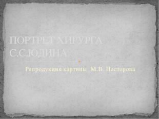 Репродукция картины М.В. Нестерова ПОРТРЕТ ХИРУРГА С.С.ЮДИНА
