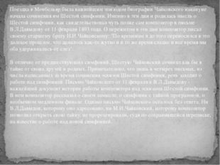 Поездка в Монбельяр была важнейшим эпизодом биографии Чайковского накануне на