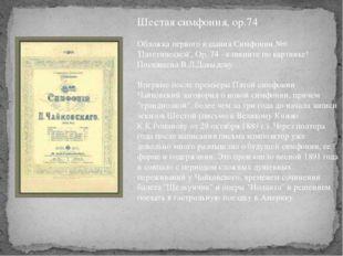 Шестая симфония, ор.74 Обложка первого издания Симфонии №6 'Патетической', Op
