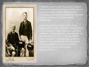 В Париже, перед самой поездкой в Америку, Чайковский пережил еще одно потрясе