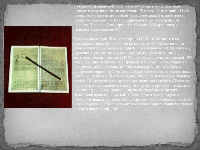 На первой странице рукописи эскизов Чайковский написал перед началом изложени...