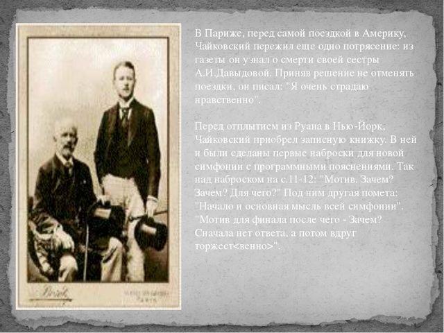 В Париже, перед самой поездкой в Америку, Чайковский пережил еще одно потрясе...