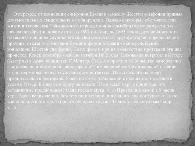 О переходе от концепции симфонии Es-dur к замыслу Шестой симфонии прямых док...