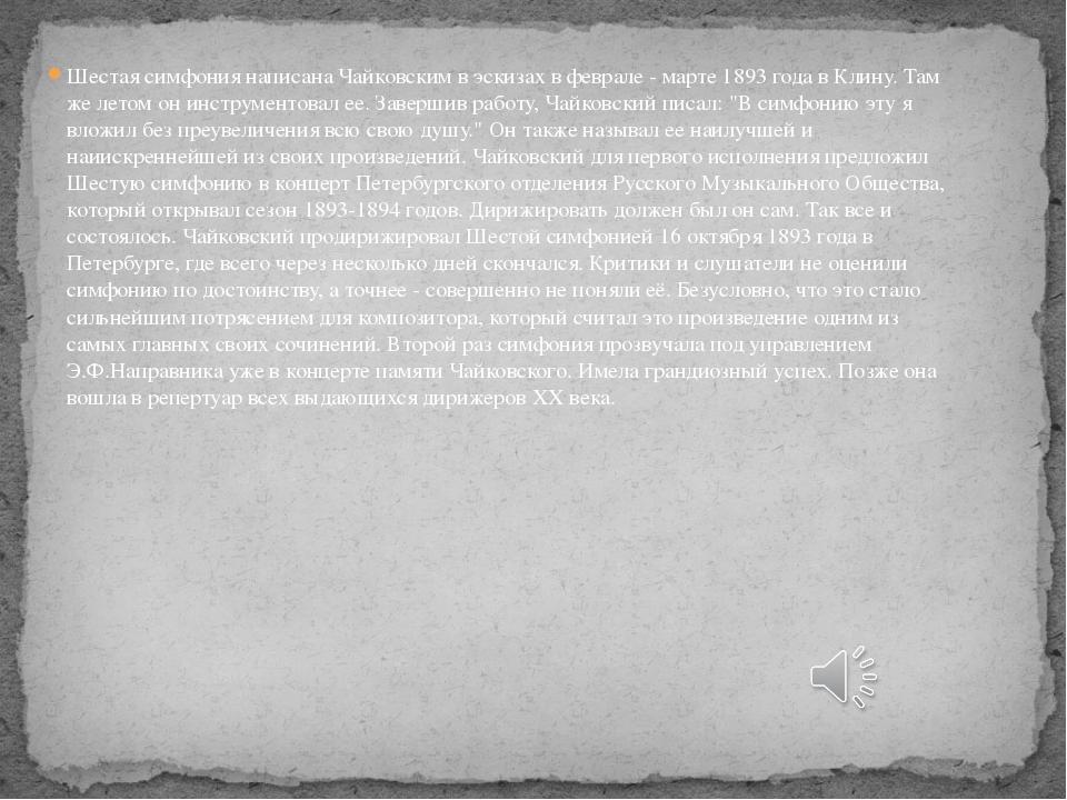 Шестая симфония написана Чайковским в эскизах в феврале - марте 1893 года в К...