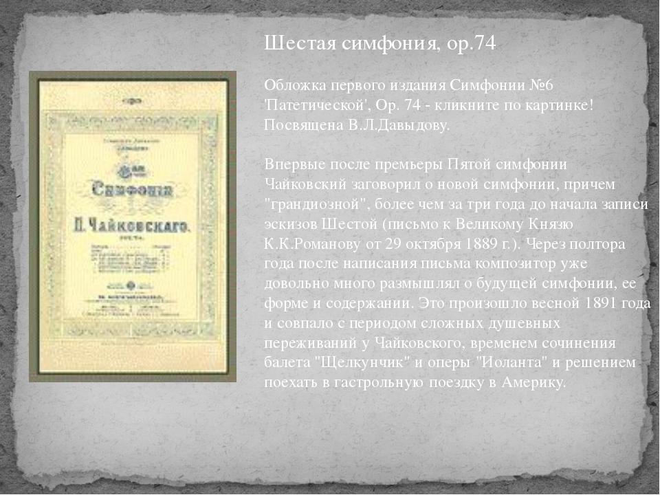 Шестая симфония, ор.74 Обложка первого издания Симфонии №6 'Патетической', Op...