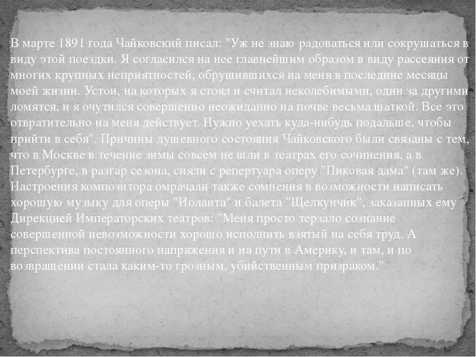"""В марте 1891 года Чайковский писал: """"Уж не знаю радоваться или сокрушаться в..."""