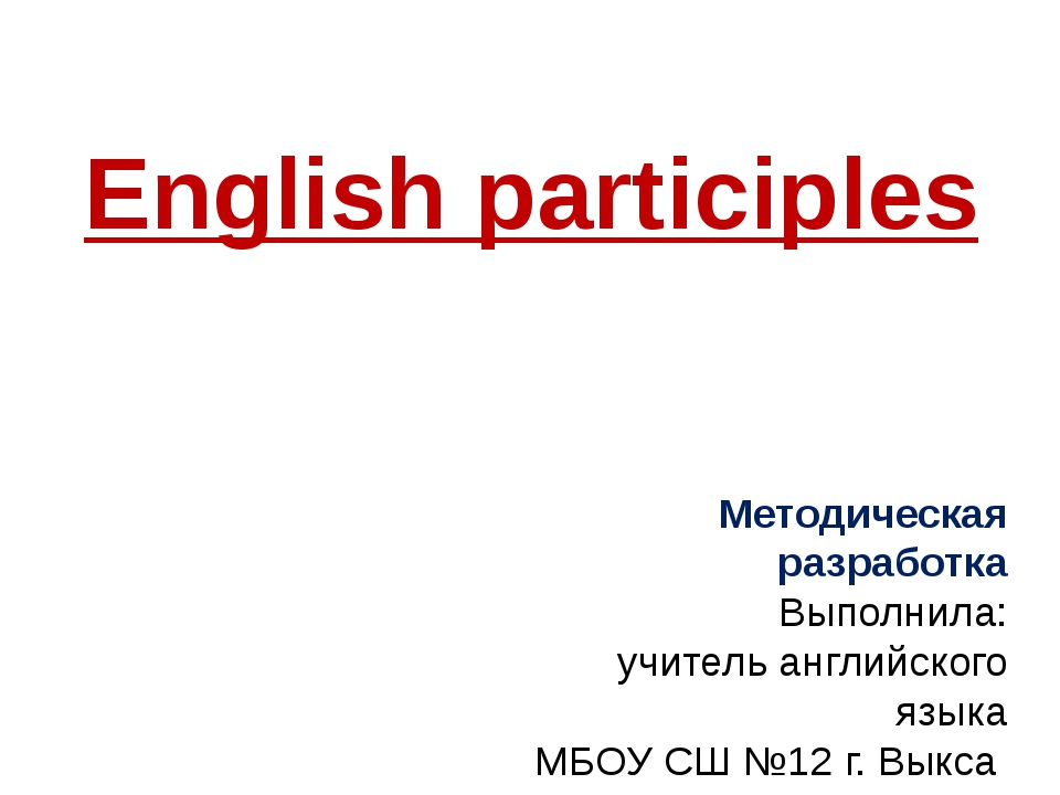 English participles Методическая разработка Выполнила: учитель английского яз...