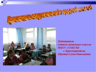 Подготовила учитель начальных классов МБОУ «СОШ №8 г. Красноармейска Щукина