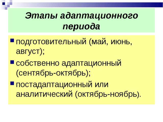 Этапы адаптационного периода подготовительный (май, июнь, август); собственно...