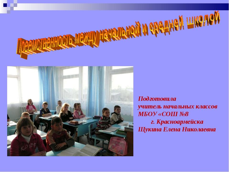 Подготовила учитель начальных классов МБОУ «СОШ №8 г. Красноармейска Щукина...