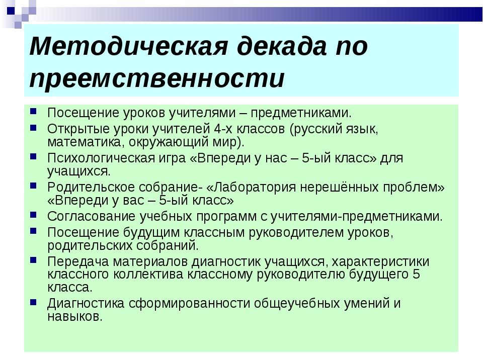 Методическая декада по преемственности Посещение уроков учителями – предметни...