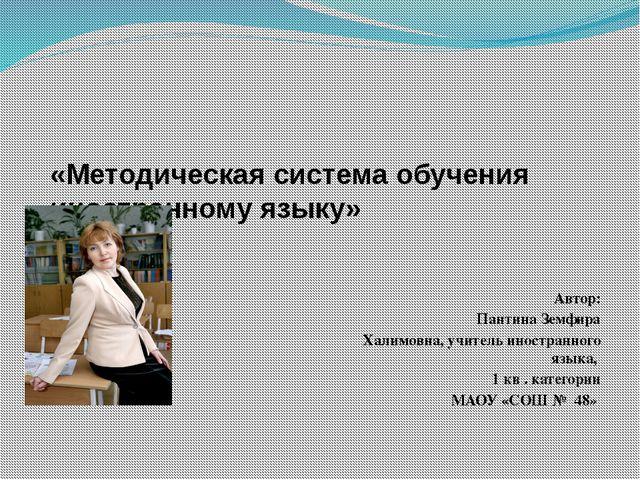 «Методическая система обучения иностранному языку» Автор: Пантина Земфира Хал...
