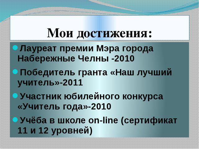 Мои достижения: Лауреат премии Мэра города Набережные Челны -2010 Победитель...