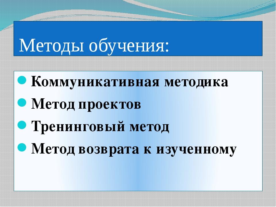 Методы обучения: Коммуникативная методика Метод проектов Тренинговый метод М...