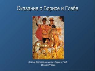 Сказание о Борисе и Глебе Святые благоверные князья Борис и Глеб. Икона XIV в