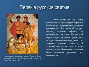 Константинополь не сразу согласился с канонизацией Бориса и Глеба: ведь непр