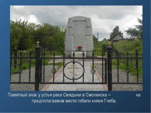 Памятный знак у устья реки Смядыни в Смоленске – на предполагаемом месте гибе