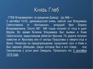 ГЛЕБ Владимирович (в крещении Давид) (до 988 — 5 сентября 1015), древнерусск