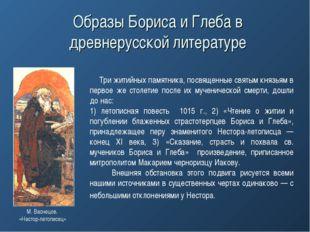 Три житийных памятника, посвященные святым князьям в первое же столетие посл