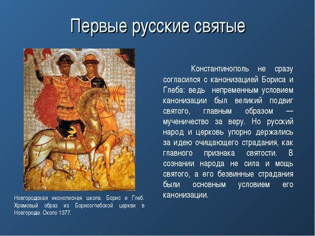 Константинополь не сразу согласился с канонизацией Бориса и Глеба: ведь непр...