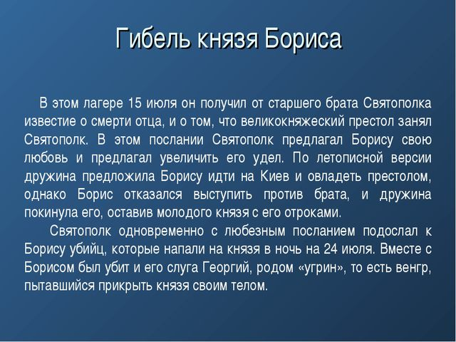 В этом лагере 15 июля он получил от старшего брата Святополка известие о сме...