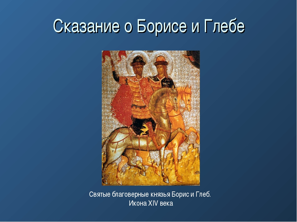 Сказание о Борисе и Глебе Святые благоверные князья Борис и Глеб. Икона XIV в...