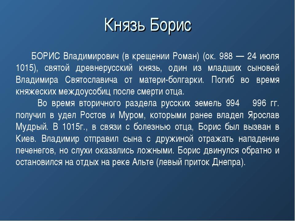 БОРИС Владимирович (в крещении Роман) (ок. 988 — 24 июля 1015), святой древн...
