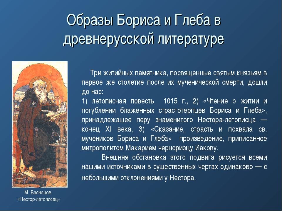 Три житийных памятника, посвященные святым князьям в первое же столетие посл...