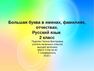 Большая буква в именах, фамилиях, отчествах. Русский язык 2 класс Подолян Гал