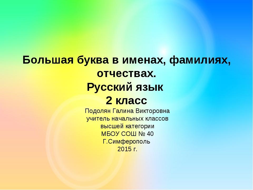 Большая буква в именах, фамилиях, отчествах. Русский язык 2 класс Подолян Гал...