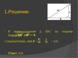 1.Решение. В прямоугольном Δ ABC по теореме Пифагора BC = . Следовательно, co