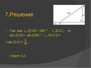 7.Решение Так как ∟ДАВ= 180 º - ∟ВАС, то sin ДАВ= sin (180 º - ∟ВАС) = =sin В