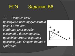 ЕГЭ Задание В6 * 12. Острые углы прямоугольного треугольника равны 51ºи 39º.