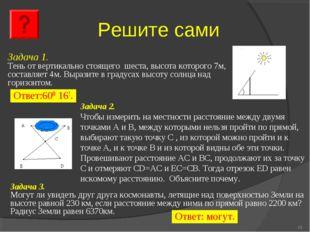 Решите сами * Задача 1. Тень от вертикально стоящего шеста, высота которого 7