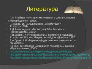 Литература Г.И. Глейзер ,« История математики в школе», Москва , « Просвещени