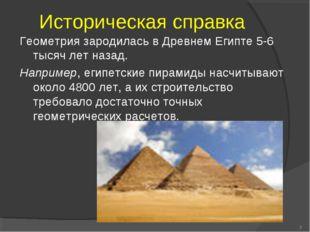 Историческая справка Геометрия зародилась в Древнем Египте 5-6 тысяч лет наза