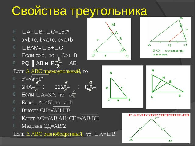 Свойства треугольника ∟А+∟В+∟С=180º а