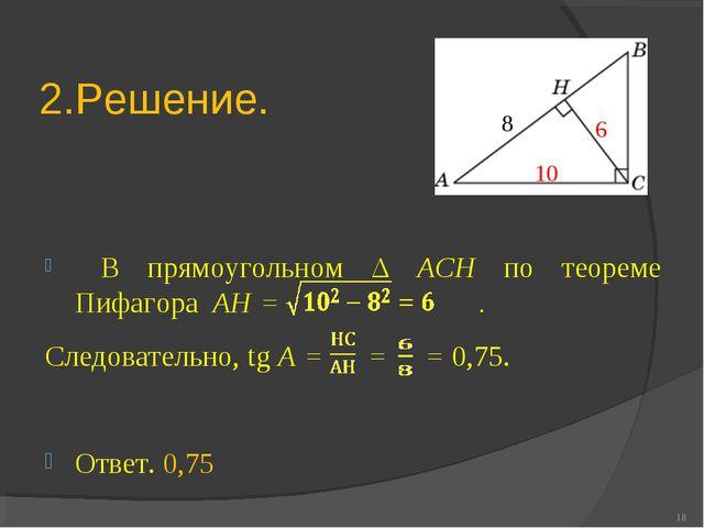 2.Решение. В прямоугольном Δ ACH по теореме Пифагора AH = . Следовательно, tg...
