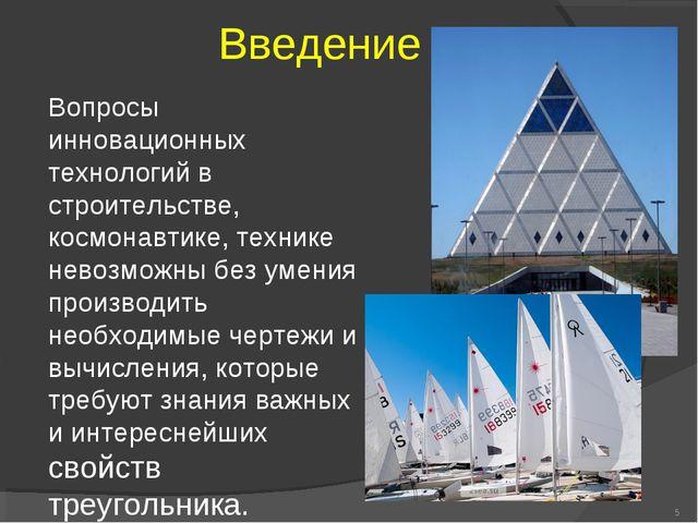 Введение Вопросы инновационных технологий в строительстве, космонавтике, техн...