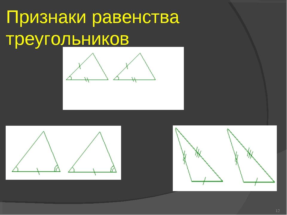 Признаки равенства треугольников *