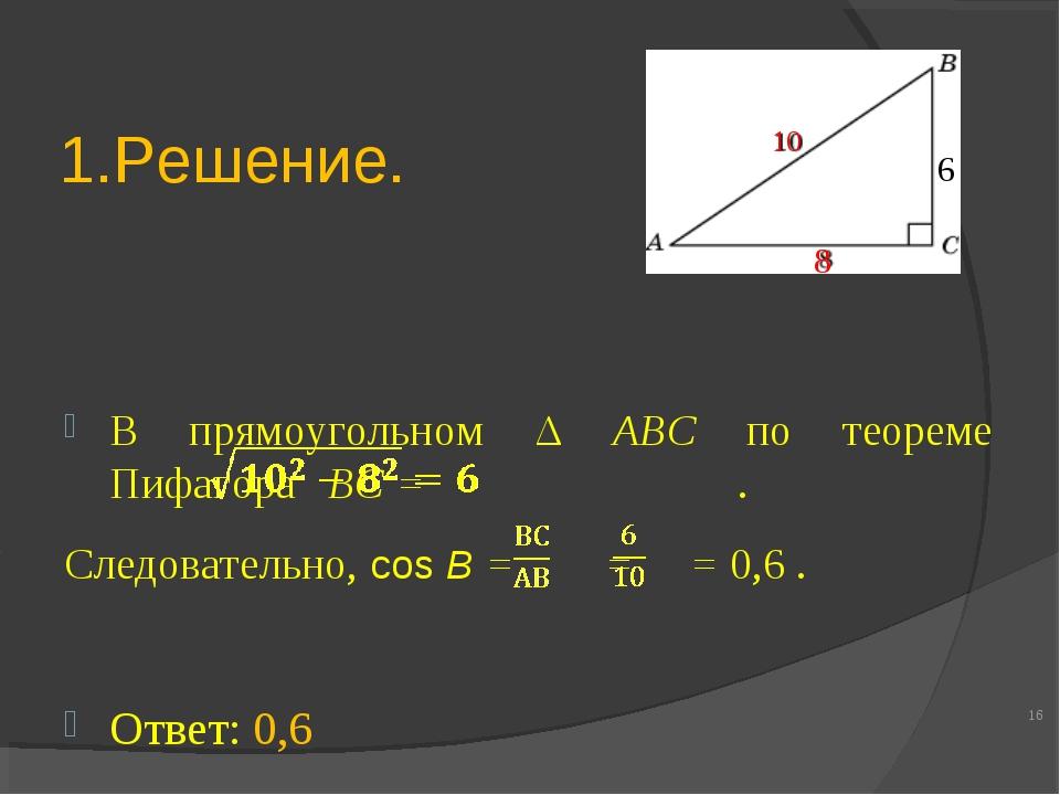 1.Решение. В прямоугольном Δ ABC по теореме Пифагора BC = . Следовательно, co...